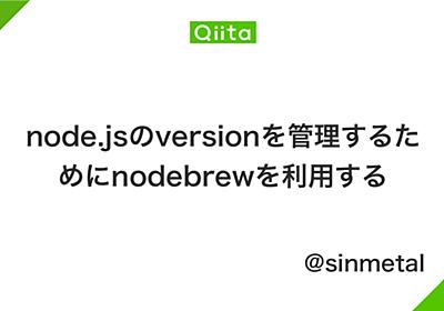 node.jsのversionを管理するためにnodebrewを利用する - Qiita