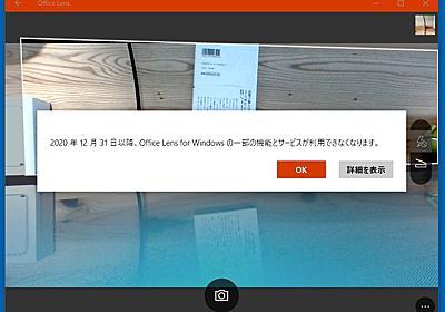 Microsoft、Windows版「Office Lens」アプリの提供を年内で終了 ~iOS/Android版は継続 - 窓の杜