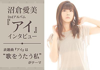 沼倉愛美2ndアルバム『アイ』インタビュー | アニメイトタイムズ