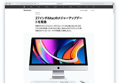 Apple、第10世代Intel CoreプロセッサとApple T2を搭載し、Nano-textureガラスや128GBメモリ、8TB SSDなどが選択可能な「iMac (Retina 5K, 27インチ, 2020)」を発売。 | AAPL Ch.