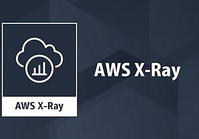 AWS X-Rayによる分散アプリケーション分析をFargateで試してみた #Fargate | DevelopersIO