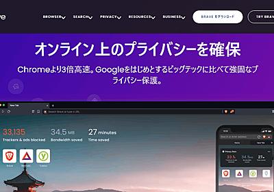 プライバシー重視のブラウザBraveがGoogle検索を捨てて独自の検索エンジン「Brave Search」をデフォルトに