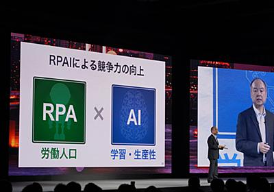 ソフトバンク孫社長「日本復活のシナリオは、RPA+AIによる生産性向上」 - ITmedia NEWS