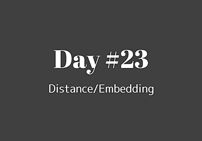 """【Day-23】機械学習で使う""""距離""""や""""空間""""をまとめてみた - プロクラシスト"""