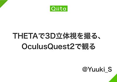 THETAで3D立体視を撮る、OculusQuest2で観る - Qiita