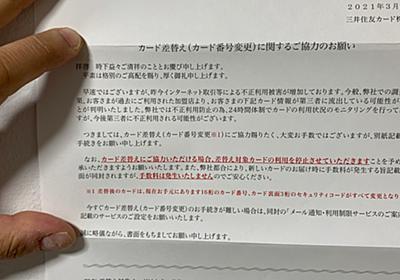 三井住友カードから重要なお知らせ「カード差し替えに関するご協力のお願い」が送られてくる → 問い合わせた結果ゾッとした | ロケットニュース24