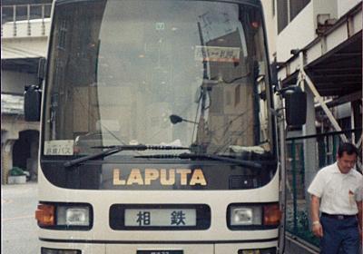 海を渡る高速バス~平成4年 相模鉄道 横浜発札幌行き直通バスが走った夏~   ごんたのつれづれ旅日記
