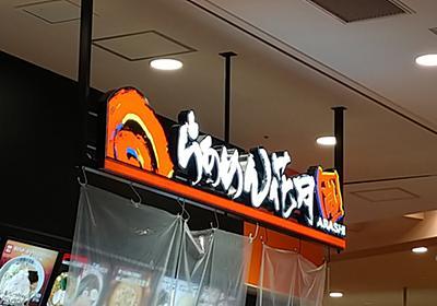 🍜「らあめん花月嵐」さん 食べ物屋さん紹介と映画紹介 - 🎬ふつ映-singark07-ブログ