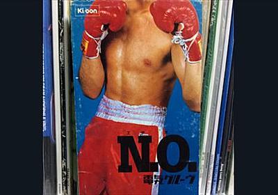 山下達郎 電気グルーヴ『N.O.』を選曲する