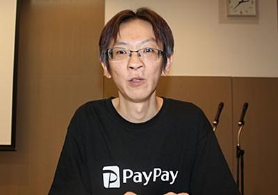 PayPayが100億円キャンペーンのシステムトラブルで得た教訓とは? (1) AWS、コンテナ、マイクロサービスによりシステムを構築   マイナビニュース