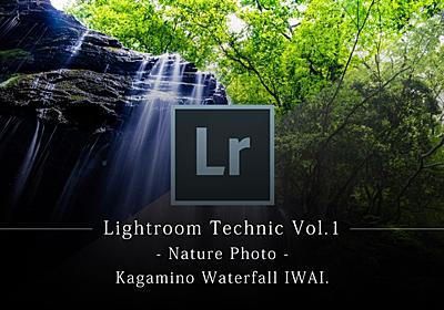 ネイチャーフォトグラファーが仕事で使うLightroomレタッチテクニック -滝編- | 登山と写真で仕事をしている人。