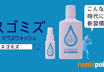 リミックスポイント、社外取締役の江藤美帆さんを味方につけて「すごい水・SUGOMIZU」で改正薬機法チキンレースに名乗り : 市況かぶ全力2階建