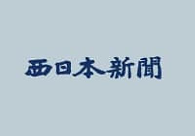「貧者の核兵器」…   西日本新聞