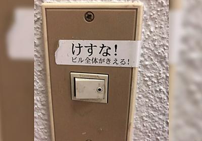 お、押してえ〜!とあるビルのスイッチに書かれてた文言、あまりにも魅力的「こんな誰でも押せるようなとこに置くなw」 - Togetter