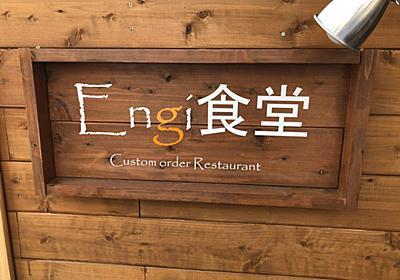 八事:「Engi食堂」華やかなメイン料理とオーガニック野菜の上質なランチーナゴヒト