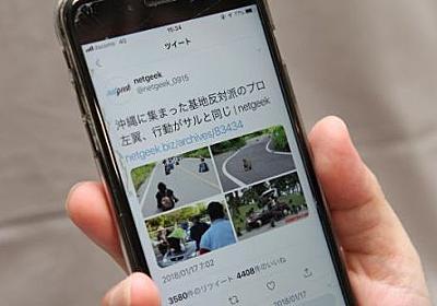 「炎上」で閲覧増 ネットギーク、基地抗議を侮辱 連載「沖縄フェイクを追う ネットに潜む闇」<3>~収益目的で攻撃❶ - 琉球新報 - 沖縄の新聞、地域のニュース