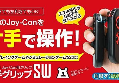 左右のJoy-Conを片手で操作できるSwitch Joy-Con用グリップ「片手グリップSW」が9月21日に発売!|Gamer