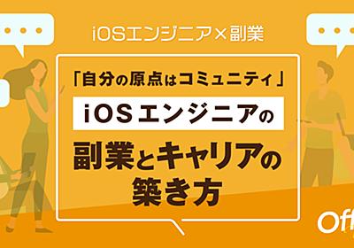 コミュニティから繋がる、iOSアプリエンジニアの副業とキャリアの築き方 | Offers Magazine