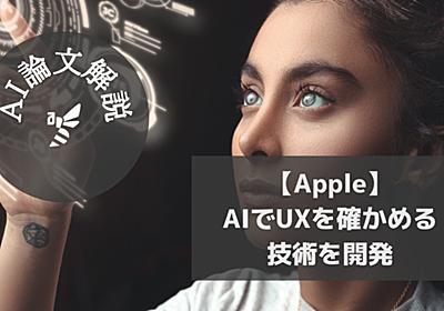 Apple、AIにアプリを試させてUI/UXをテスト【AI×デザイン】(論文解説) | アイブン