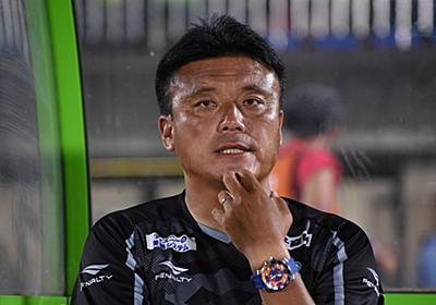 指導者ライセンスを管理する日本サッカー協会が元湘南ベルマーレ監督の曺貴裁氏に処分検討 きょう緊急の技術委員会を開催へ : ドメサカブログ