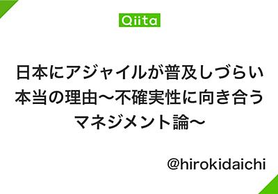 日本にアジャイルが普及しづらい本当の理由〜不確実性に向き合うマネジメント論〜 - Qiita