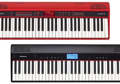 「初めての楽器」にぴったりなキーボードがローランドから登場、指一本で演奏できる「GO:KEYS」&本格的なピアノ・サウンドの「GO:PIANO」 | BARKS