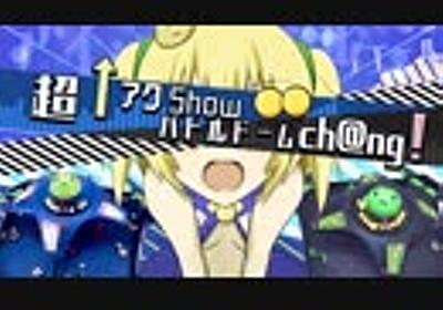 超↑アクShow☆バトルドームch@ng!【バトルドーム発売祭2018】 - ニコニコ動画