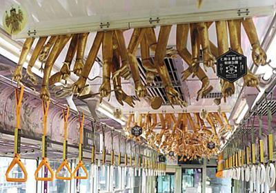 天井から千手観音の手が! 「観音電車」の中吊り、京福電鉄に聞いた - withnews(ウィズニュース)