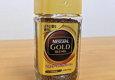 【超カンタン】コーヒー専門店のマスターに聞いた「インスタントコーヒーの美味しい作り方」が目からウロコすぎた! | ロケットニュース24