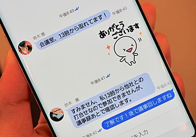 速報:LINE対抗のチャットアプリ「+メッセージ」、3キャリアが5月9日配信 - Engadget 日本版
