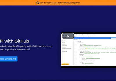 GitHubのリポジトリだけでAPIが作れる「APIs With GitHub」 | AnyPicks