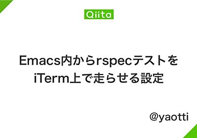 Emacs内からrspecテストをiTerm上で走らせる設定 - Qiita