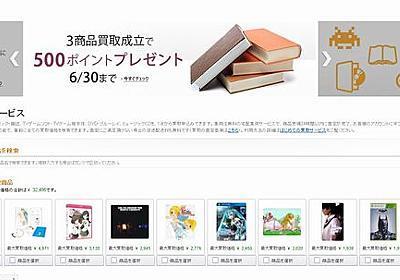 「Amazon 本買取サービス」がスタート。本当にお得なのかブックオフ買取と徹底比較してみた - エキレビ!(1/2)