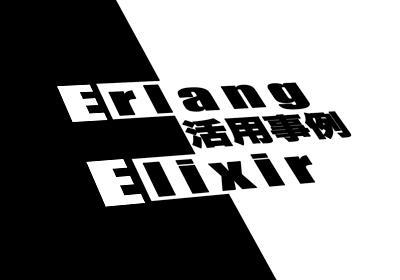 大規模ゲーム開発で存在感を高めるErlang/Elixir ─ Nintendo Switch™とロマサガRSの事例から - エンジニアHub|若手Webエンジニアのキャリアを考える!