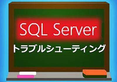 バックアップ処理でタイムアウトが発生した(処理遅延トラブル) (1/2):SQL Serverトラブルシューティング(64) - @IT