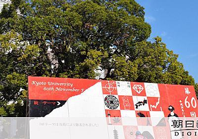 京大の学園祭テーマは「(当局により撤去されました)」:朝日新聞デジタル