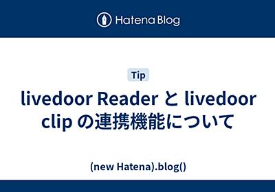 livedoor Reader と livedoor clip の連携機能について - (new Hatena).blog()