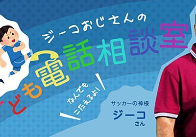 ジーコおじさんの子ども電話相談室:Jリーグ.jp