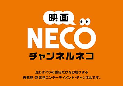 TVアニメ『GOD EATER』放送スケジュール変更のお知らせ 新着情報 映画・チャンネルNECO