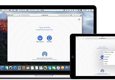PolymerやWebRTCなどを利用して作られたAirDropと同様の機能がMac, iOS, Windows, Androidで利用できるWebサービス「SnapDrop」が公開。 | AAPL Ch.