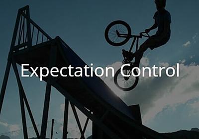 常に期待を超える成果を出し続ける方法「期待値コントロール」 – NAEの仕事効率化ノート