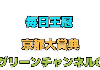毎日王冠 週 結果発表の巻 - くにへぇ〜の80%馬券になる指数!