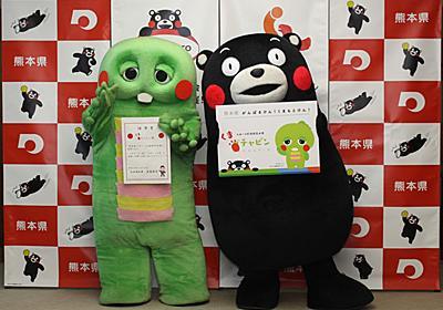 ガチャピンが赤いほっぺの「くまチャピン」に! くまモンとの強力タッグで熊本を盛り上げる - ねとらぼ