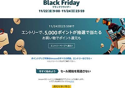 Amazon.co.jpのブラックフライデーセール、「見せかけの大幅値引き商品がある」との指摘 - ITmedia NEWS