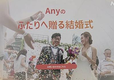 結婚式 延期や中止17万組 損失6000億 新型コロナ影響   新型コロナ 生活情報   NHKニュース
