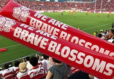 【ラグビー】日本代表はなぜ『ブレイブブロッサムズ』と呼ばれるようになったのか?各国の愛称とその理由をまとめてみた|DAZNだぞーん