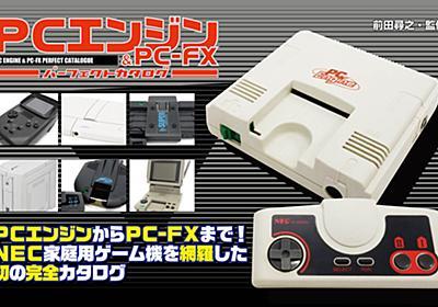 「PCエンジン&PC-FXパーフェクトカタログ」発売決定 - GAME Watch