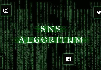 注目ではなく「対話」の時代へ。 マーケター必見、主要SNSのアルゴリズムまとめ