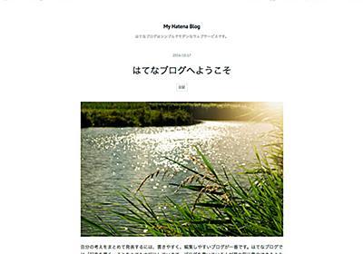 はてなブログらしいシンプルな公式デザインテーマ「Life」を追加しました - はてなブログ開発ブログ