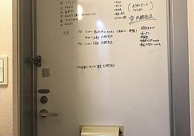 忘れ物防止に! 玄関のドア全体をホワイトボードにするアイデアに注目集まる - ねとらぼ